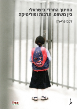 The-Ultra-Orthodox-Education-in-Israel-Law-Culture-and-Politics